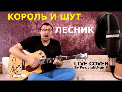 Король и Шут - Лесник (Live Cover By FewLightMan #)