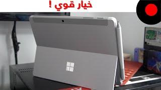 لابتوب 1-2 مناسب للأعمال والطلاب .. Microsoft Surface Go 2