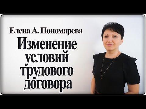Изменяйся или убирайся – Елена А. Пономарева