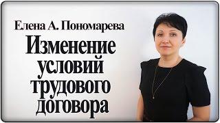 видео Дополнительное соглашение к трудовому договору о переводе работника