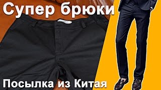видео Мужские классические брюки