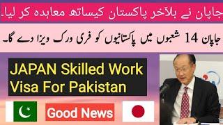 Japan Skilled Worker Visa For Pakistan || Good News || Complete Process ||