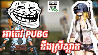 អាតេវ PUBG នឹងស្រីស្អាត PUBG FUNNY Video By The Troll Cambodia part 10