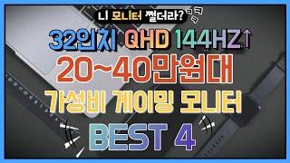 가성비 32인치 QHD 게이밍 모니터 추천 BEST4 …