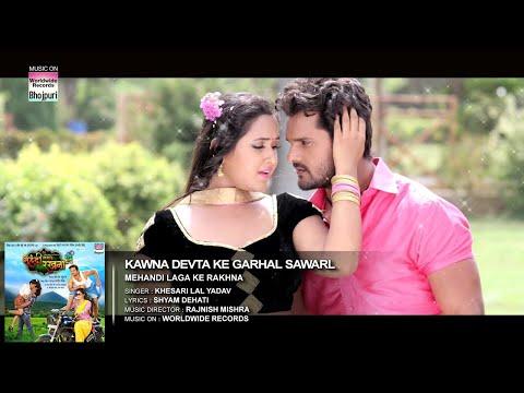 Kawna Devta Ke Garhal Sawarl - BHOJPURI HOT SONG | Khesari Lal Yadav, Kajal Raghwani