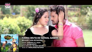 Kawna Devta Ke Garhal Sawarl Bhojpuri Hot Song  Khesari Lal Yadav, Kajal Raghwani