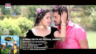 Download Kawna Devta Ke Garhal Sawarl - BHOJPURI HOT SONG | Khesari Lal Yadav, Kajal Raghwani MP3 song and Music Video