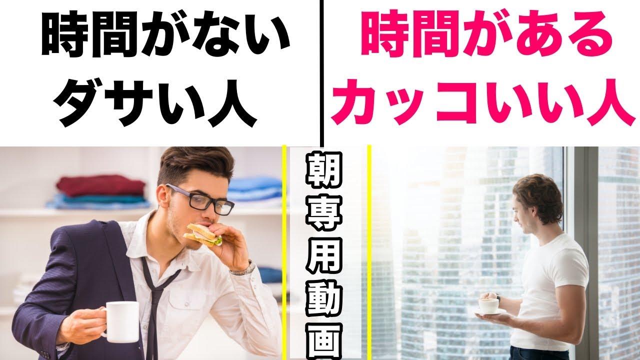 【朝専用動画】30代40代のダサい時間の使い方TOP3(モーニング動画)