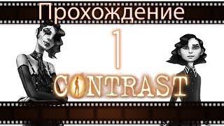 Contrast - Прохождение игры на русском / Контраст [#1]