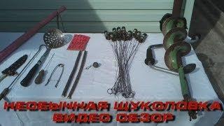 Зимняя рыбалка. Необычная щуколовка (дротянка) Видео обзор.