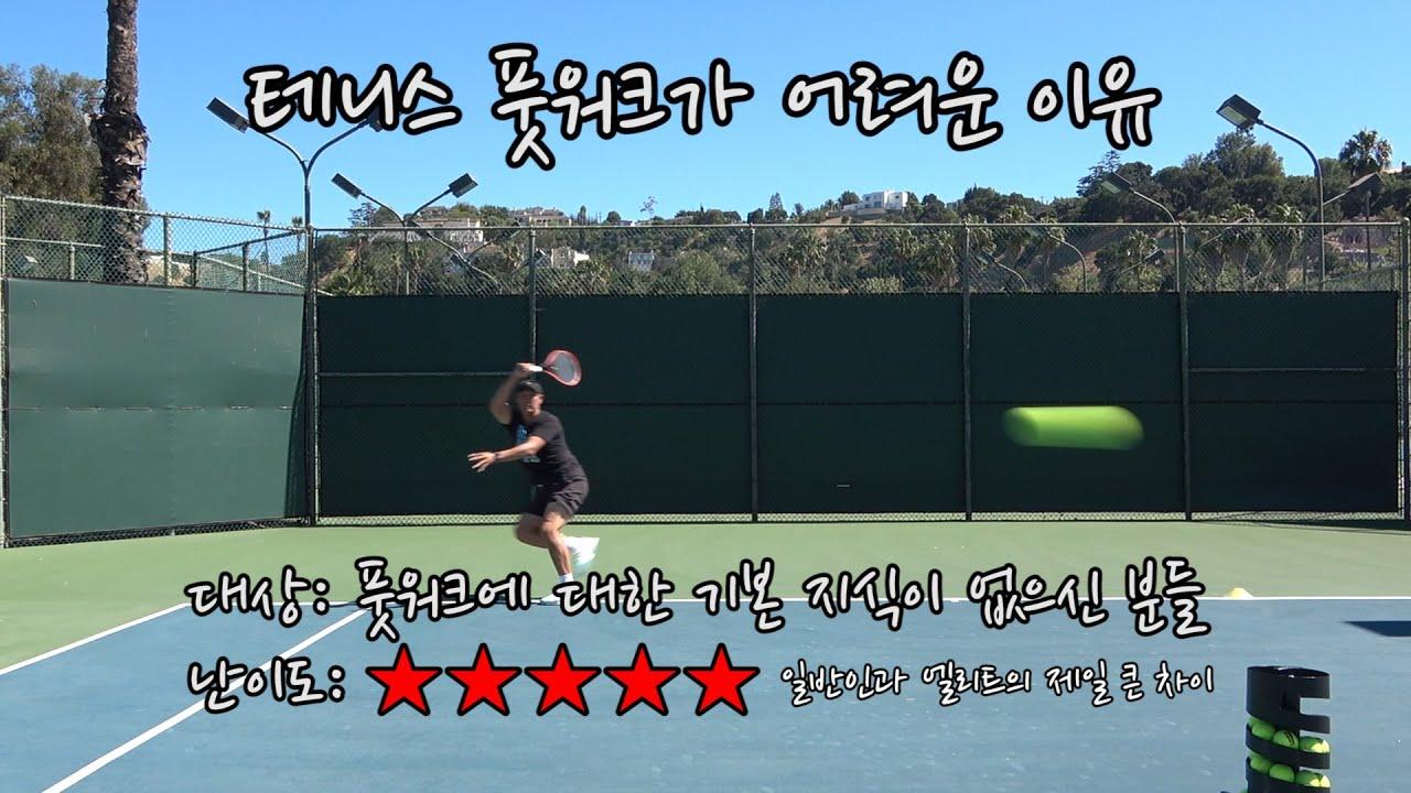 [하늘쌤테니스꿀팁] 제184편 테니스 풋워크가 어려운 이유 (짧은 버전)
