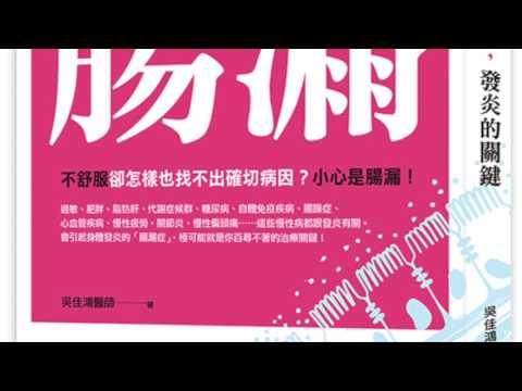 「飛碟今天我尚青_青蓉主持」專訪吳佳鴻醫師--「腸漏, 發炎的關鍵」