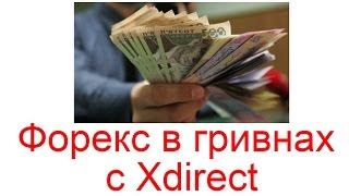 видео xDirect