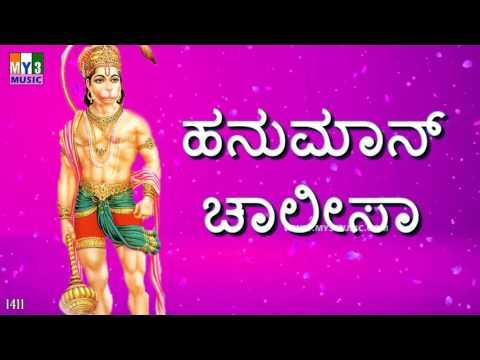 HANUMAN CHALISA KANNADA   ಹನುಮಾನ್ ಚಾಲೀಸಾ   HANUMAN STHOTHRAS   BHAKTHI SONGS -1411