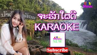 Lao Music Karaoke, Music with lyrics, Chak Hak Phai Di, Laos Song Karaoke, Love Lao Music Song
