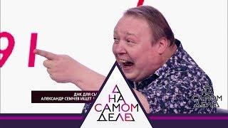 На самом деле - Александр Семчев ищет настоящего отца.  Выпуск от 09.08.2018