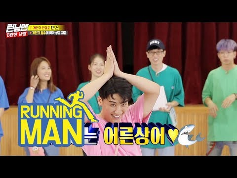 Seung Ri Starts To Dance Right Away! It's A Grown-up SHARK! [Running Man Ep 417]