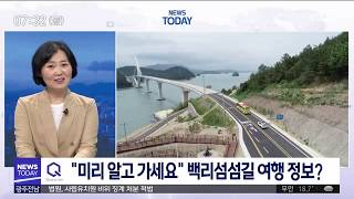 [뉴스투데이](이슈인 관광*레저) 여수-고흥 잇는 '백…