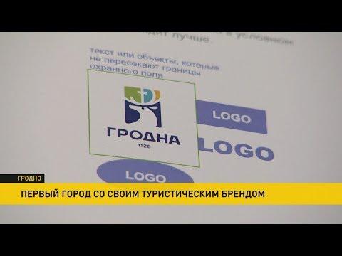 Туристический бренд утверждён в Гродно