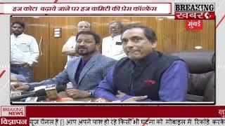 Iicrease Haj Quota & Finalization Of Airfare Air Charter For Haj 2019,by Haj Committee Of India