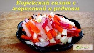 рецепт Корейский салат с морковкой и редиской