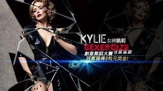 Kylie Minogue 女神凱莉《Sexercize 性感運動》創意舞蹈大賽