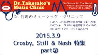 オンエア・リスト ① Wasted On The Way / Crosby, Stills & Nash ② Arro...