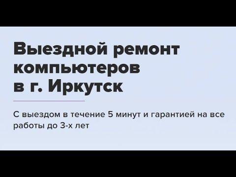 Выездной ремонт компьютеров в г. Иркутск