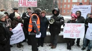 Митинг обманутых дольщиков Су 155 в Долгопрудном, 12 декабря 2015 г.