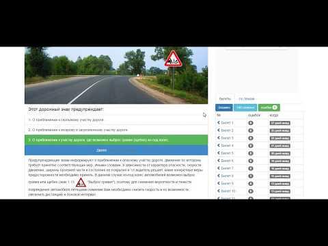 Экзамен ПДД онлайн 2017 Правила дорожного движения Билеты