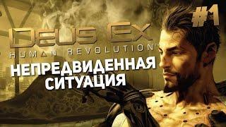 Все выпуски по Deus Ex Human Revolution  httpgooglsNjMZL Игра является приквелом Deus Ex её действие разворачивается в 2027
