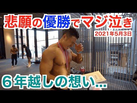 【悲願達成】6年越しの夢を叶えて泣きました。東京ノービスボディビル大会の裏側&マジ泣きの想いをご覧下さいませ。