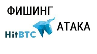 Фишинг атака на криптовалютную биржу HitBTC -Как мошенники уводят все средства со счетов