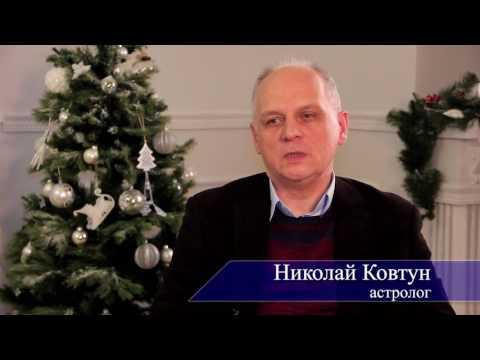 Астрологический прогноз на 2017 год для Украины и Украинцев