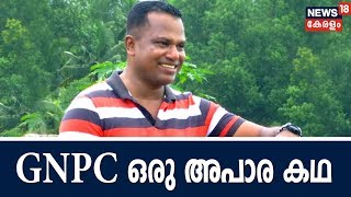 Lallu speak  : GNPC ഒരു അപാര കഥ | An Interview With GNPC Group Admin Ajith Kumar |  25th June 2018