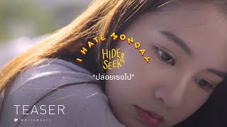 ปล่อยเธอไป (Hide & Seek) - I Hate Monday [Official Teaser]