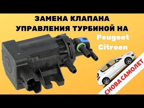 Ошибка передува турбины Peugeot 308! ПОЧИНИЛИ ТУРБИНУ | Замена клапана давления наддува (9801887680)