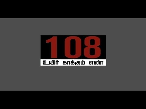 SUVADUGAL - Documentary film on 108 Ambulance Services of Government of Tamil Nadu.