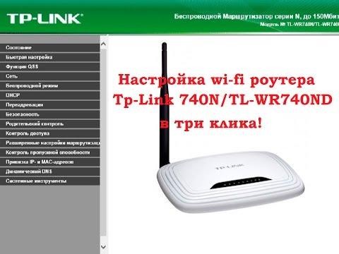 Tp-Link TL-WR740N настройка Wi-fi роутера в три клика