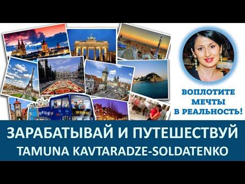 Как заработать и путешествовать с MWR Life? Презентация бизнес-возможности от Тамары Солдатенко