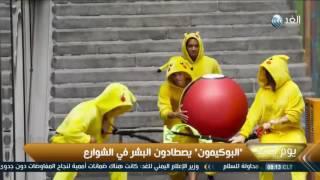 ''البوكيمون يصطادون البشر في الشوارع'' ..فيديو ترويجي بعنوان '' الانتقام''
