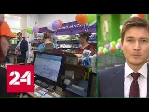 В московских магазинах покупатели смогут снимать деньги с карты на кассе - Россия 24