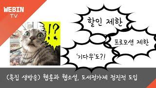 웹툰과 웹소설 점진적 도서정가제 도입