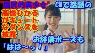 第14回全日本国民的美少女コンテスト・グランプリの女優・高橋ひかるさ...