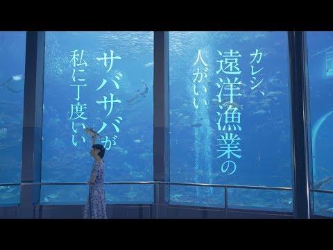 """山崎あおい """"鯖鯖"""" (Official Music Video)"""