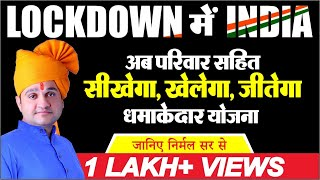 Lockdown in India | Special Announcement | Nirmal Sir Live