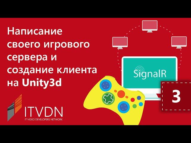 Написание игрового сервера и создание клиента на Unity3D. Урок 3.