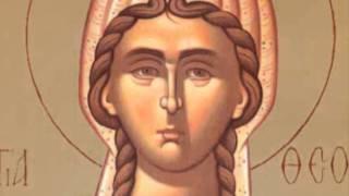 Απολυτίκιο Αγ. Θεοδοσίας - 29 ΜΑΙΟΥ