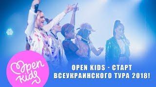 OPEN KIDS – Старт всеукраинского тура 2018 – Open Crew – Open Art Studio