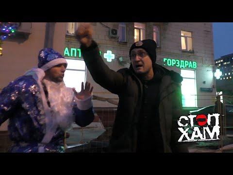 """СтопХам - """"Яжбать!"""""""